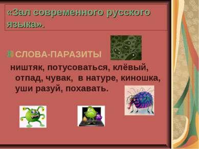«Зал современного русского языка». СЛОВА-ПАРАЗИТЫ ништяк, потусоваться, клёвы...