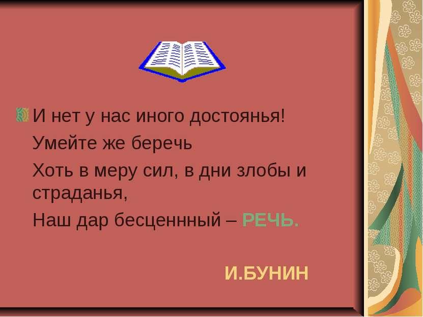И нет у нас иного достоянья! Умейте же беречь Хоть в меру сил, в дни злобы и ...