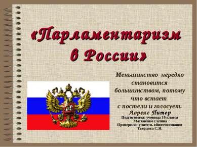 «Парламентаризм в России» Меньшинство нередко становится большинством, потому...