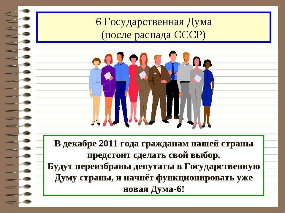 В декабре 2011 года гражданам нашей страны предстоит сделать свой выбор. Буду...