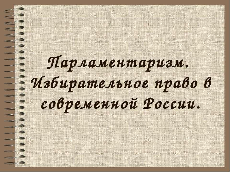 Парламентаризм. Избирательное право в современной России.