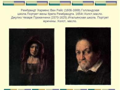 Рембрандт Харменс Ван Рейс (1606-1669).Голландская школа.Портрет жены брата Р...