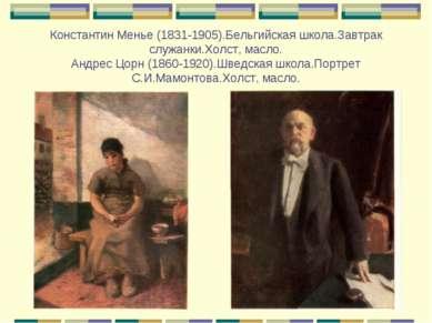 Константин Менье (1831-1905).Бельгийская школа.Завтрак служанки.Холст, масло....