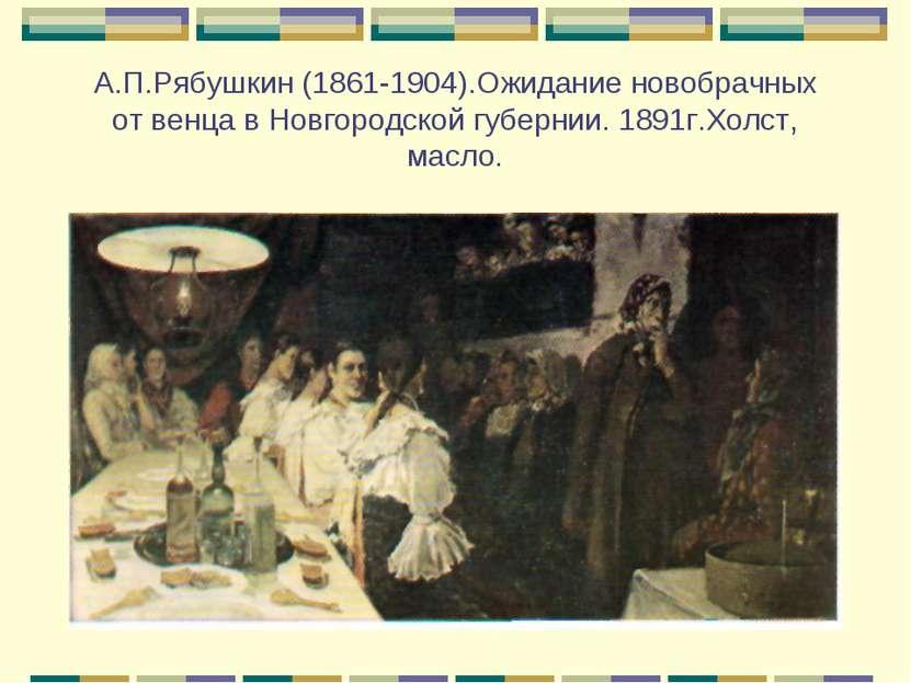 А.П.Рябушкин (1861-1904).Ожидание новобрачных от венца в Новгородской губерни...