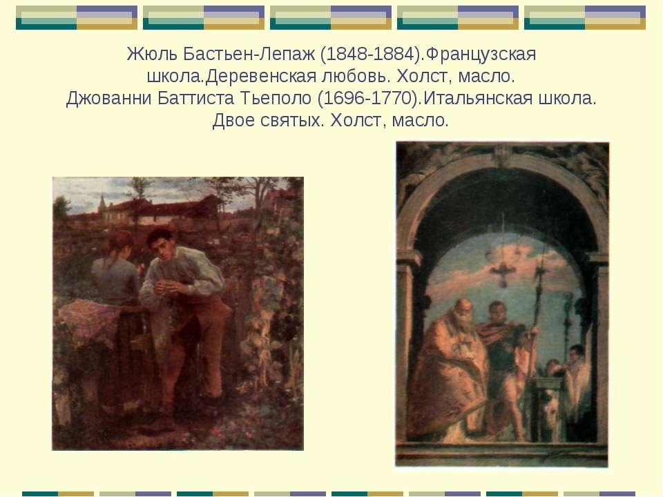 Жюль Бастьен-Лепаж (1848-1884).Французская школа.Деревенская любовь. Холст, м...