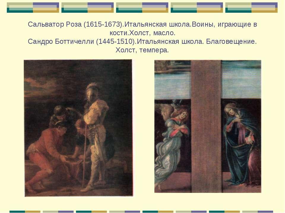Сальватор Роза (1615-1673).Итальянская школа.Воины, играющие в кости.Холст, м...