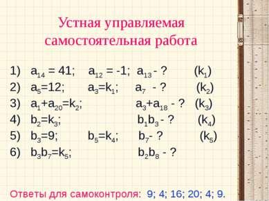 Устная управляемая самостоятельная работа 1) а14 = 41; а12 = -1; а13 - ? (k1)...