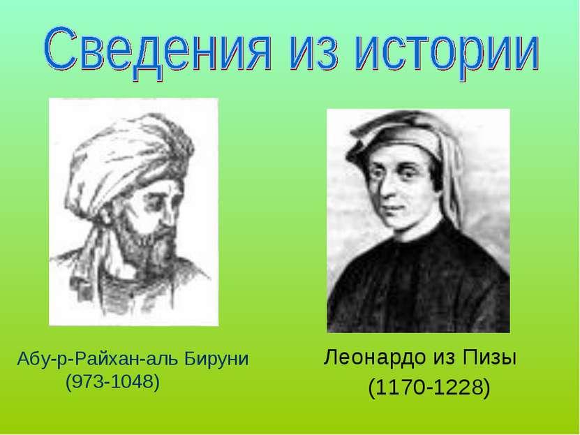 Леонардо из Пизы (1170-1228) Абу-р-Райхан-аль Бируни (973-1048)