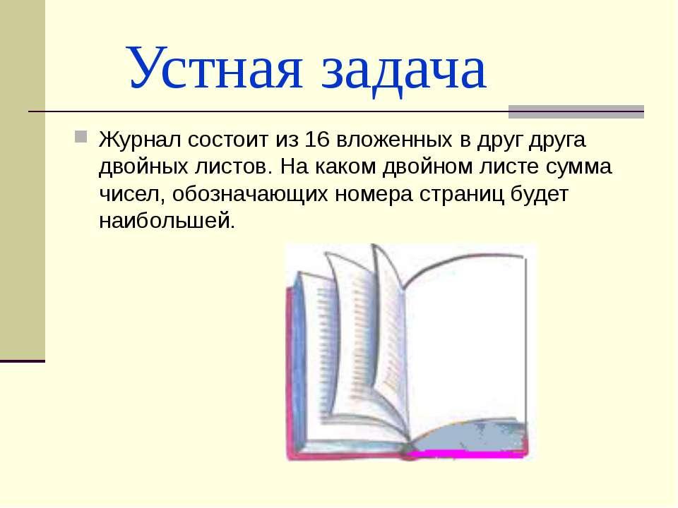 Устная задача Журнал состоит из 16 вложенных в друг друга двойных листов. На ...