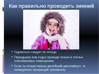 Как правильно проводить зимний отдых Одеваться следует по погоде. Передышку и...