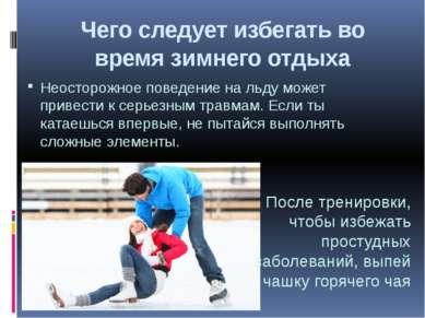 Чего следует избегать во время зимнего отдыха Неосторожное поведение на льду ...