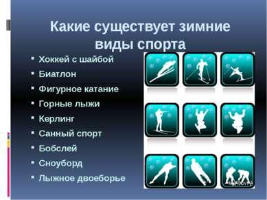 Какие существует зимние виды спорта Хоккей с шайбой Биатлон Фигурное катание ...