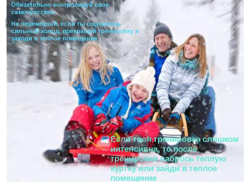 Чего следует избегать во время зимнего отдыха Если твоя тренировка слишком ин...