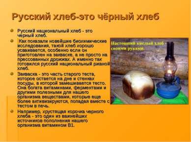 Русский хлеб-это чёрный хлеб Русский национальный хлеб - это черный хлеб. Как...