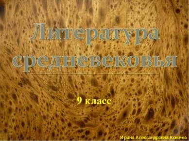 9 класс Ирина Александровна Кожина