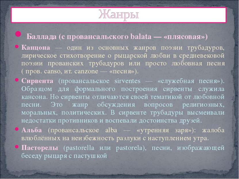 Баллада (с провансальского balata — «плясовая») Канцона — один из основных жа...