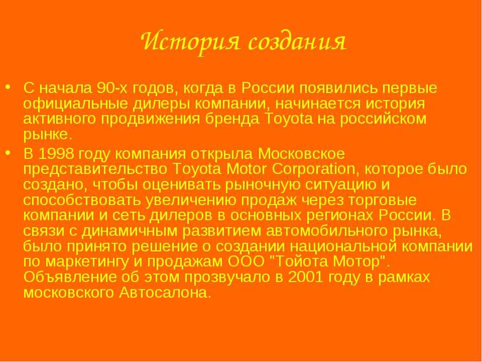 История создания С начала 90-х годов, когда в России появились первые официал...
