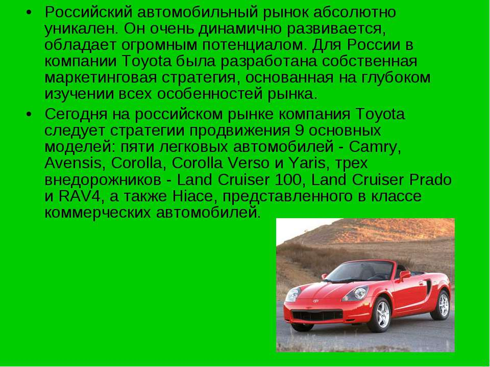 Российский автомобильный рынок абсолютно уникален. Он очень динамично развива...