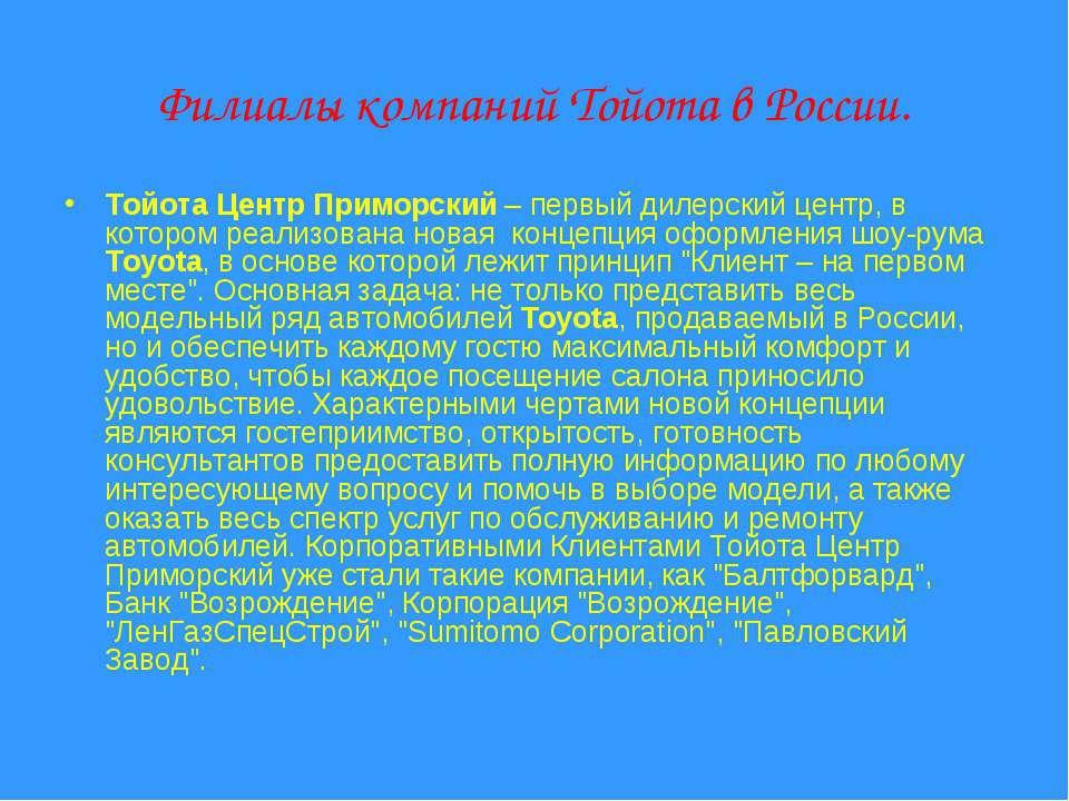 Филиалы компаний Тойота в России. Тойота Центр Приморский – первый дилерский ...