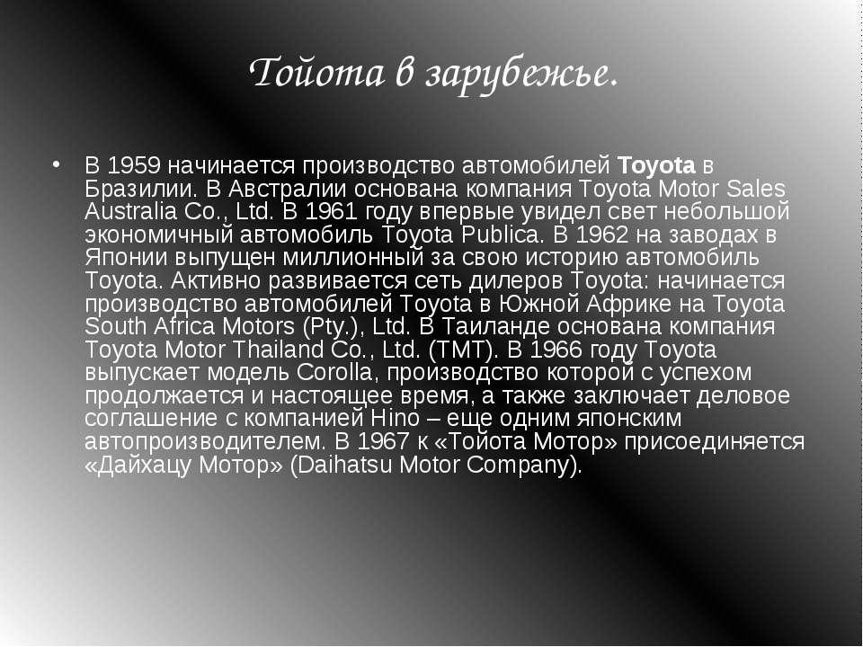 Тойота в зарубежье. В 1959 начинается производство автомобилей Toyota в Брази...