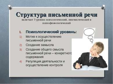 Структура письменной речи включает 3 уровня: психологический, лингвистический...
