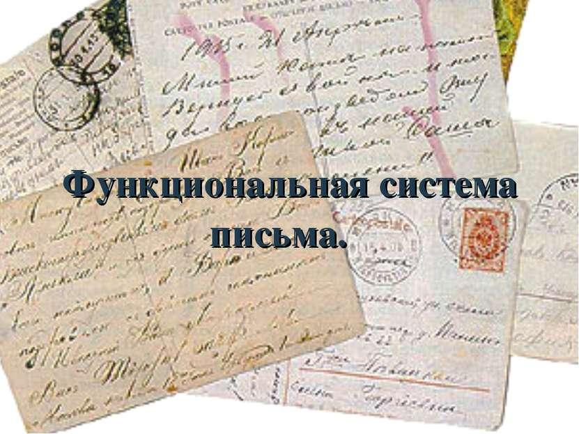 Функциональная система письма.