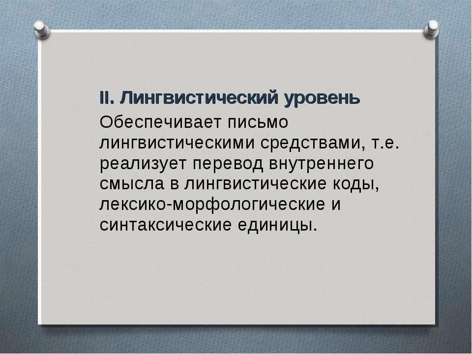 II. Лингвистический уровень Обеспечивает письмо лингвистическими средствами, ...