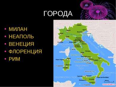 ГОРОДА МИЛАН НЕАПОЛЬ ВЕНЕЦИЯ ФЛОРЕНЦИЯ РИМ