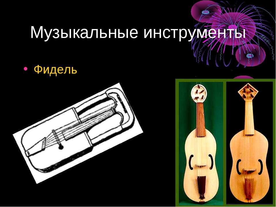 Музыкальные инструменты Фидель