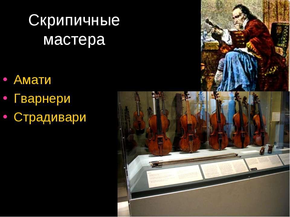 Скрипичные мастера Амати Гварнери Страдивари