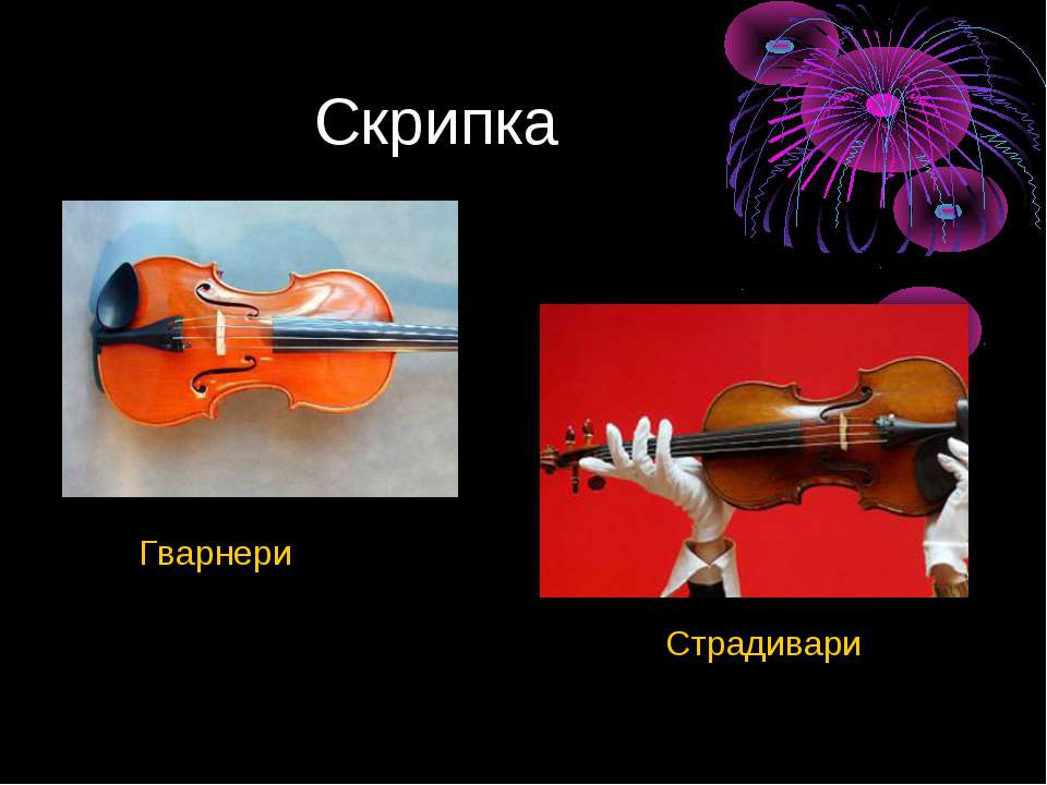 Скрипка Гварнери Страдивари