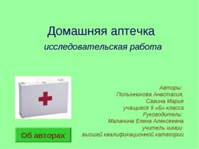 Домашняя аптечка исследовательская работа Авторы: Полынникова Анастасия, Сави...