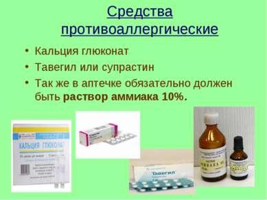 Средства противоаллергические Кальция глюконат Тавегил или супрастин Так же в...