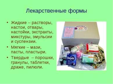 Лекарственные формы Жидкие – растворы, настои, отвары, настойки, экстракты, м...