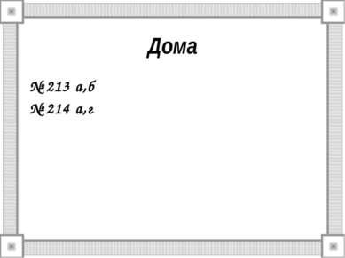 Дома № 213 а,б № 214 а,г
