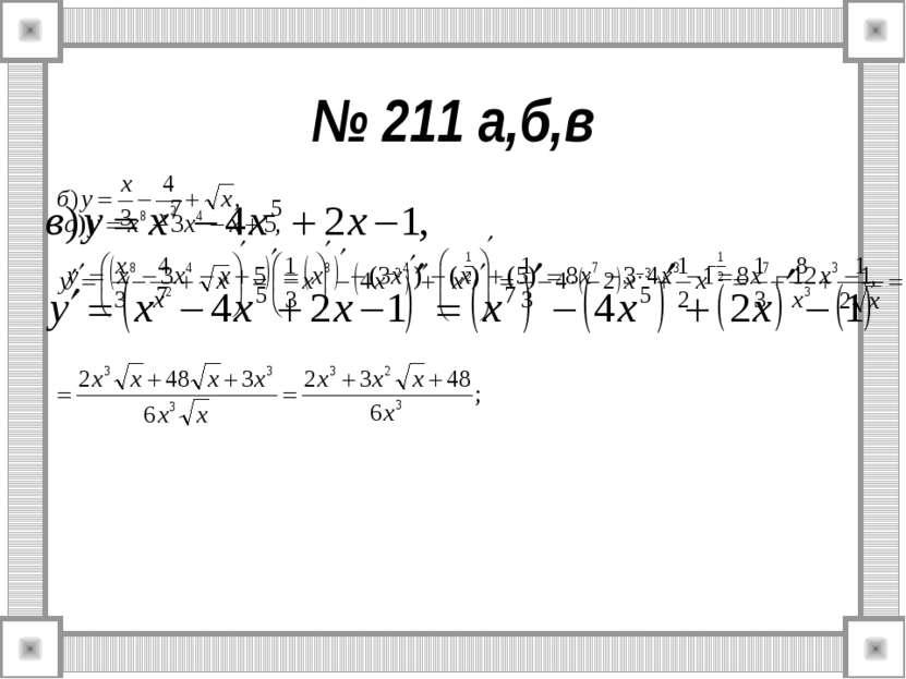 № 211 а,б,в