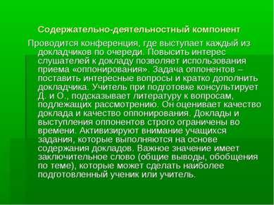 Содержательно-деятельностный компонент Проводится конференция, где выступает ...