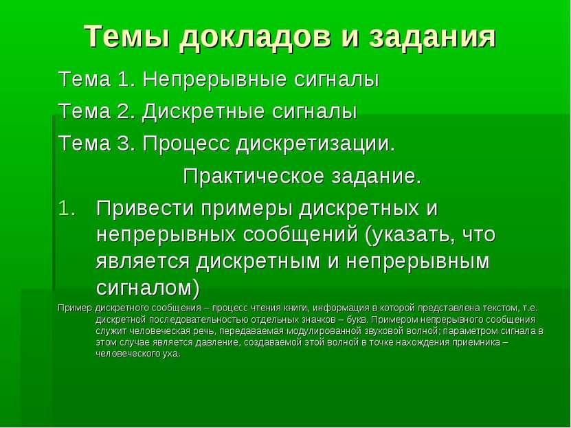 Темы докладов и задания Тема 1. Непрерывные сигналы Тема 2. Дискретные сигнал...