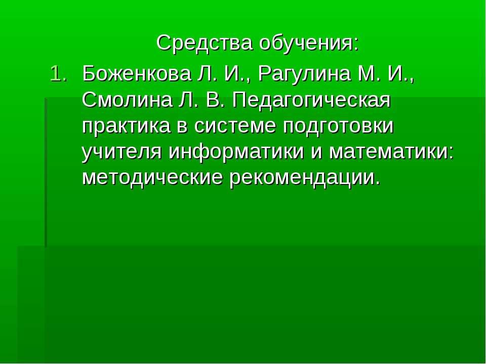 Средства обучения: Боженкова Л. И., Рагулина М. И., Смолина Л. В. Педагогичес...