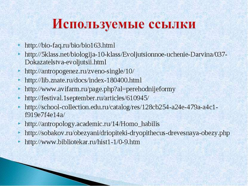 http://bio-faq.ru/bio/bio163.html http://5klass.net/biologija-10-klass/Evolju...