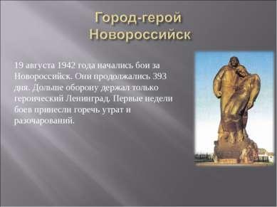 19 августа 1942 года начались бои за Новороссийск. Они продолжались 393 дня. ...