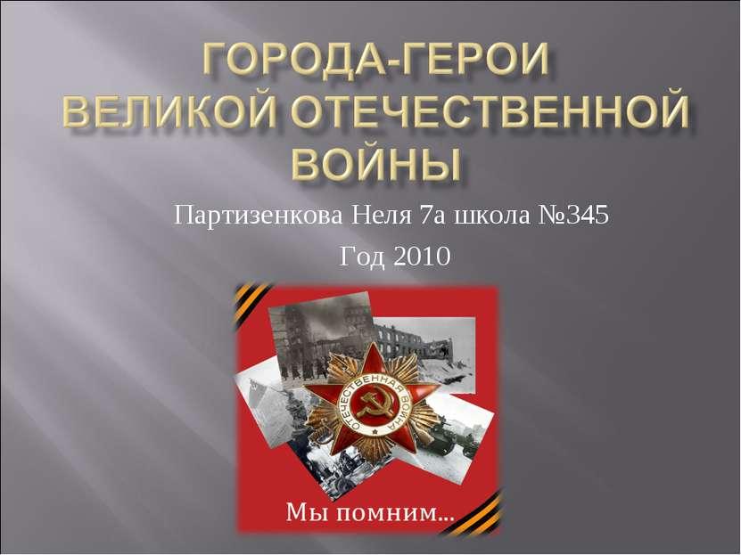 Партизенкова Неля 7а школа №345 Год 2010