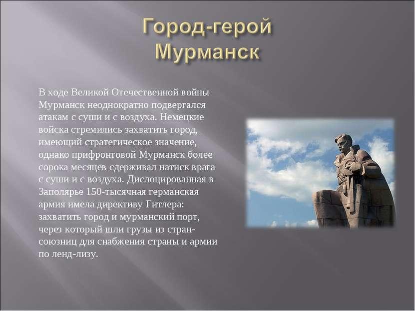 В ходе Великой Отечественной войны Мурманск неоднократно подвергался атакам с...