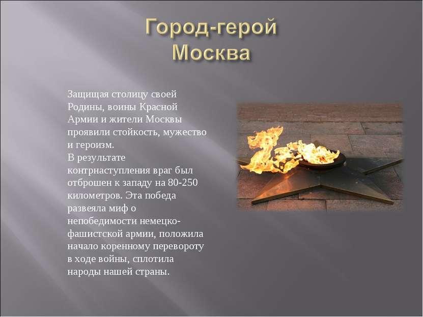 Защищая столицу своей Родины, воины Красной Армии и жители Москвы проявили ст...