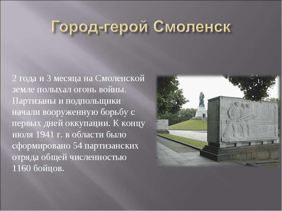 2 года и 3 месяца на Смоленской земле полыхал огонь войны. Партизаны и подпол...