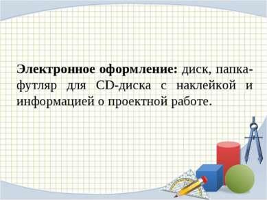 Электронное оформление: диск, папка-футляр для СD-диска с наклейкой и информа...