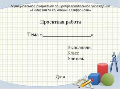Муниципальное бюджетное общеобразовательное учреждение «Гимназия № 65 имени Н...