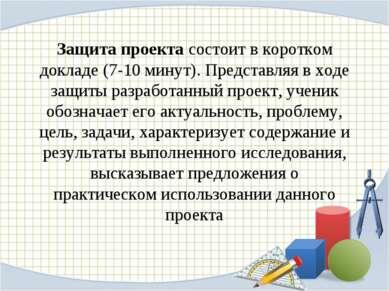 Защита проекта состоит в коротком докладе (7-10 минут). Представляя в ходе за...