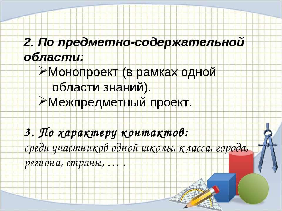 2. По предметно-содержательной области: Монопроект (в рамках одной области зн...