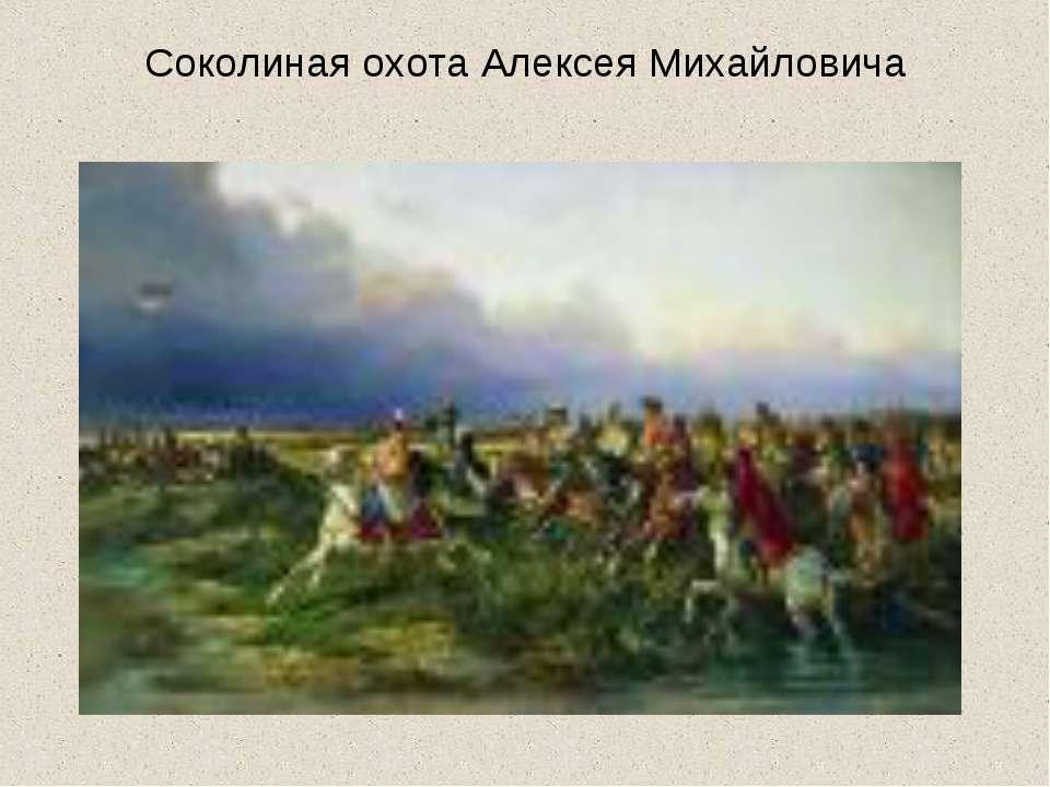 Соколиная охота Алексея Михайловича
